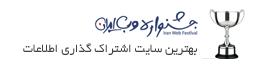 Iran Web Festival