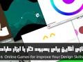 ۶ بازی آنلاین برای بهبود کار با ابزار طراحی :: ف