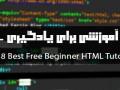 ۸منبع آموزش HTML :: وبلاگ | فرهاد فرزین