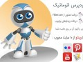 آموزش ربات نویسنده وردپرس : معرفی بخش تنظیمات  (۰۲)