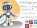 دانلود رایگان افزونه ربات نویسنده وردپرس ( نسخه ۳.۲۴.۰ فارسی )