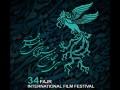 برگزیدگان سی و چهارمین جشنواره فیلم فجر مشخص شدند /  پرواز ۹ سیمرغ برای «ابد و یک روز»