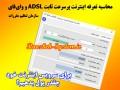 دانلود نرم افزار محاسبه قیمت و تعرفه اینترنت پرسرعت ADSL و وایفای / روزبه سیستم
