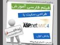 فیلم آموزش فارسی طراحی سایت با ASP.Net MVC۴ بخش اول