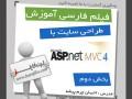 فیلم آموزش فارسی طراحی سایت با ASP.Net MVC۴ بخش دوم