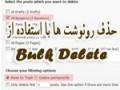 حذف نوشته های بیهوده سایت با افزونه وردپرس Bulk Delete | وبنولوژی