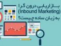 بازاریابی درون گرا (Inbound Marketing) به زبان ساده چیست؟