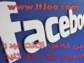حذف اکانت فیس بوک همراه با تمام داده ها به صورت امن | ItJoo.com