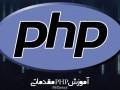آموزش PHP مقدماتی ۷ (ساخت و کار با فرم ها)