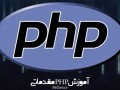 آموزش PHP مقدماتی ۸ (توابع)