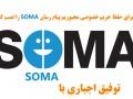 برای حفظ حریم خصوصی مجبوریم پیام رسان SOMA را نصب کنیم   مجله اينترنتی بيرکليک