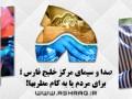 صدا و سیمای مرکز خلیج فارس ؛ برای مردم یا به کام مطربها!
