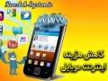 آموزش؛ چگونه مصرف پهنای باند و حجم اینترنت گوشی موبایل را کاهش دهیم / روزبه سیستم