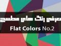 معرفی رنگ های مسطح قسمت دوم :: راهنمای ادوبی