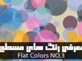 معرفی رنگ های مسطح قسمت سوم :: راهنمای ادوبی