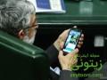 حداد عادل موقع چک کردن تلگرام در مجلس  عکس