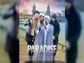 پوستر عجیب فیلم سینمایی پارادایس   عکس - روژان