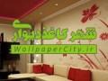شهر کاغذ دیواری |   دیزاین اتاق خواب