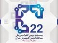 بیست و دومین کنفرانس ملی سالانه انجمن کامپیوتر ایران
