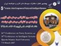 پنجمین کنگره مشترک سیستمهای فازی و هوشمند ایران