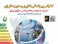 سومین کنفرانس بین المللی فناوری و مدیریت انرژی : تی پی بین