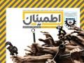 شماره ششم مجله اطمینان: سال ۱۳۹۵ :: پایگاه مهندسی صنایع