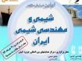 اولین همایش سالانه شیمی و مهندسی شیمی ایران : تی پی بین