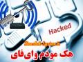 دانلود رایگان نرم افزار ضد هک وای فای مودم وایرلس   لینک دانلود / روزبه سیستم