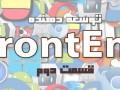 قسمت دوم_توسعه دهنده FrontEnd :: ف