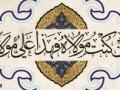 تحـلیل موضع گیری های «غـدیر» در برابر «سقیفه»