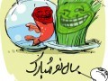 اس ام اس سال نو مبارک – متن جدید تبریک عید نوروز | امـ اسـ لـاو | تـفـریح و سرگـرمـی