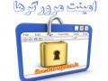 """افزایش """"امنیت"""" در استفاده از مرورگرها + آموزش روزبه سیستم"""