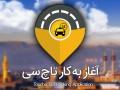 تاچسی (Touchsi) از راه رسید، اپلیکیشن درخواست خودرو در مشهد