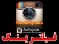 علت اختلال در دسترسی ایرانیها به اینستاگرام در لود شدن تصاویر   گزارش / روزبه سیستم