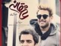 گفتوگوی «همدلی» با منوچهر هادی به بهانه سریال «عاشقانه» - محمد رضا گلزار|محمد رضا گلزار